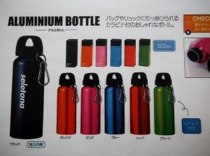 ボトル (2)