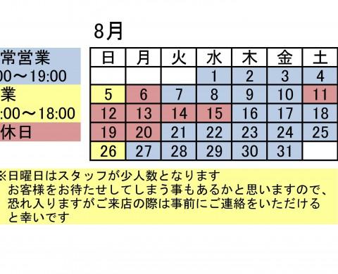 HP用カレンダー8月