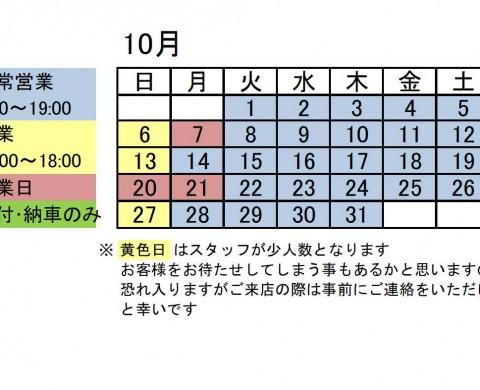 HP用カレンダー10
