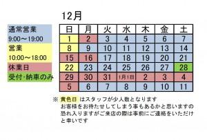 HP用カレンダー