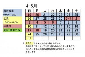 HP用カレンダー-3
